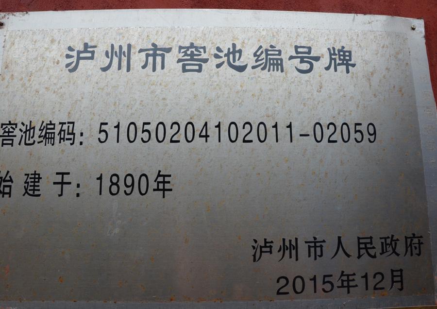 泸州市窖池编号牌