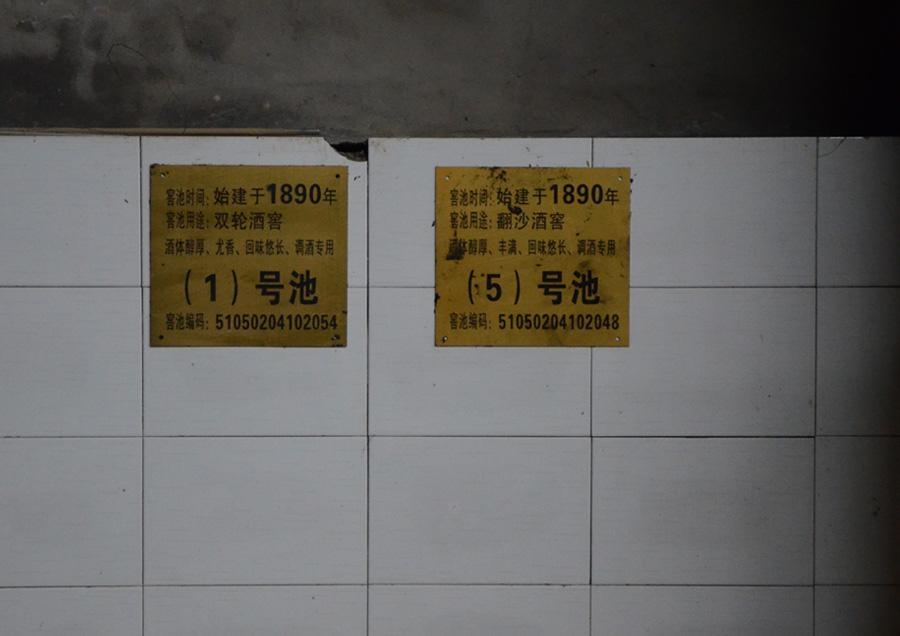 窖池编号牌